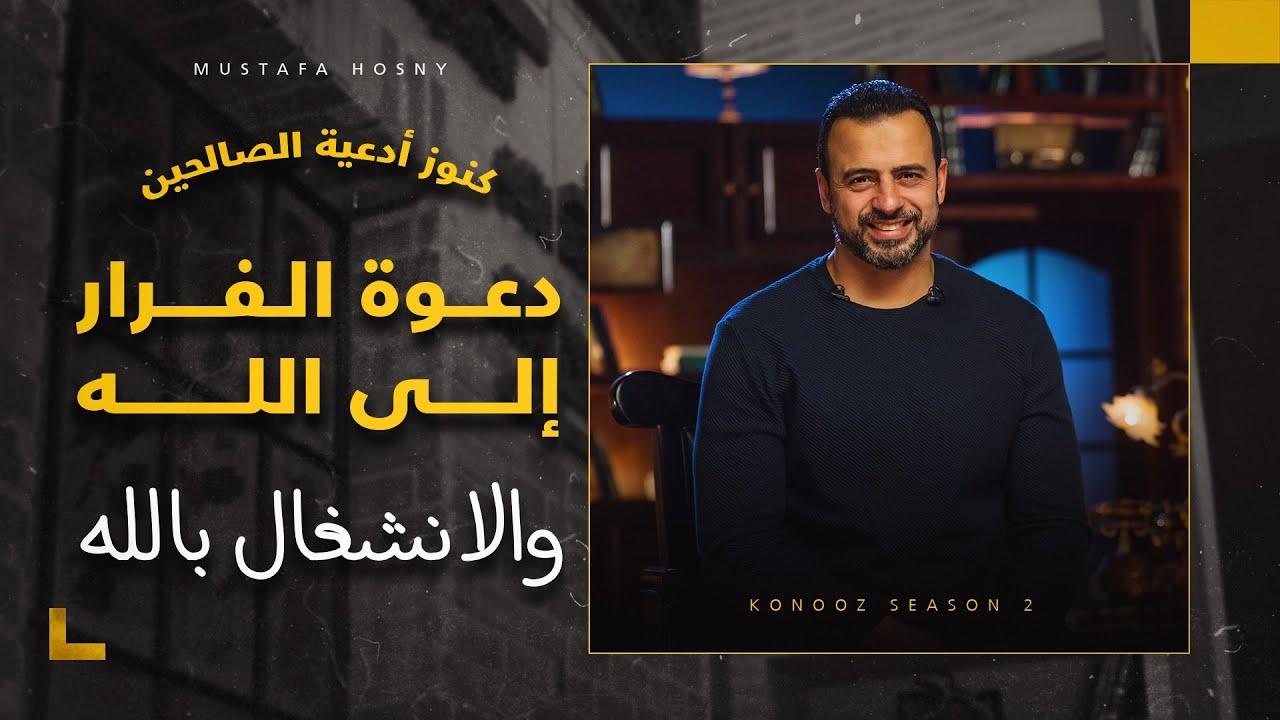 دعوة الفرار إلى الله والانشغال بالله - مصطفى حسني
