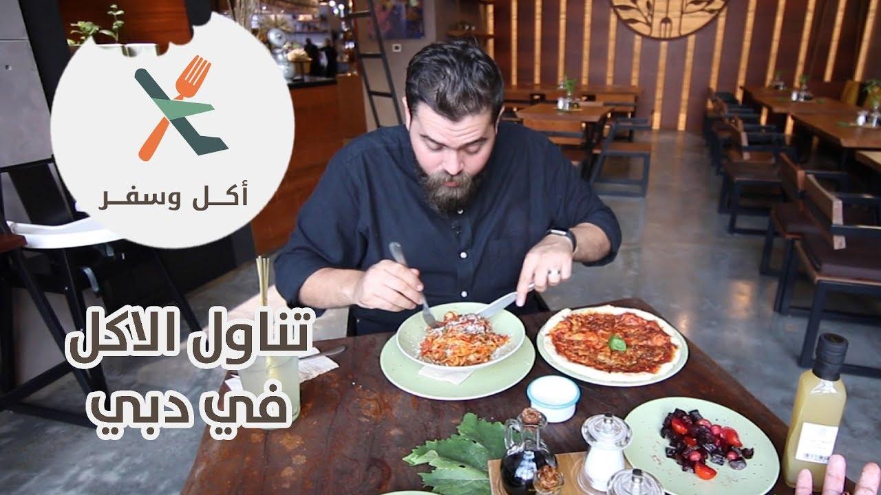 تناول الاكل في  دبي - أكل وسفر - باسل الحاج