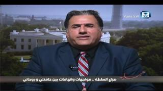 هاشميان: خامنئي يعرف أن مؤسساته وقواته ومقدراته الموجودة في إيران لاتستطيع مواجهة الولايات المتحدة