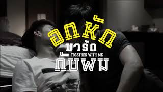 [OPV] Teaser อกหักมารักกับผม / ระหว่างเราสองคน - เอะ จิรากร