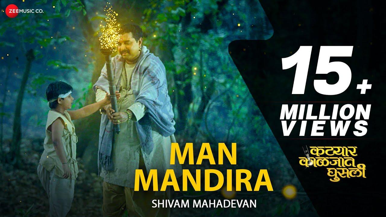 Man Mandira Tejaane Lyrics मन मंदिरा तेजाने