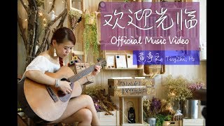 欢迎光临 | WELCOME - 黄亭之 Tingzhi Hz 单曲 【官方MV】Official Music Video