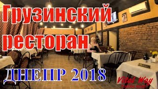 Ужин в грузинском ресторане Днепра 2018/видео Vital Way влог