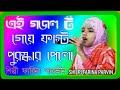#Silpi_Farina_Parvin M-8240733286 hit bangla gojol শিল্পী ফারিনা পারভীন