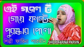 Silpi Farina Parvin M-8436657603 Super hit bangla gojol