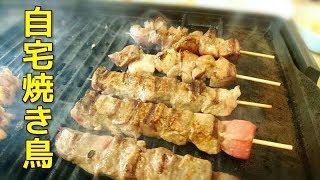 【焼き鳥】自宅で串から刺して焼き鳥を食べてみた 昼飲み  Japanese yakitori Japanese cuisine Japanese food