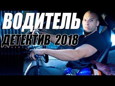 ПРЕМЬЕРА 2018 ВЗОРВАЛА ВОРОВ  ВОДИТЕЛЬ  Русские детективы 2018 новинки, фильмы - Видео онлайн