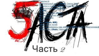 Баста - Баста 5 часть 2 ( Весь альбом 2016 )