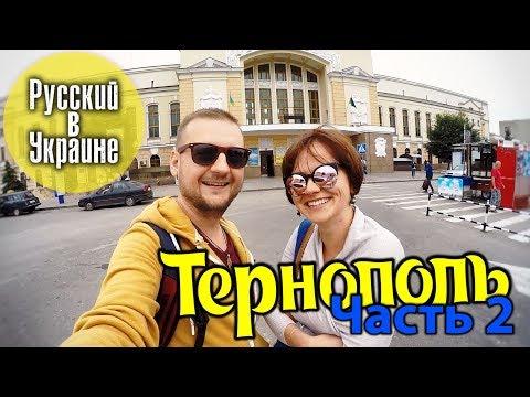 РУССКИЙ В УКРАИНЕ / ТЕРНОПОЛЬ. Часть 2