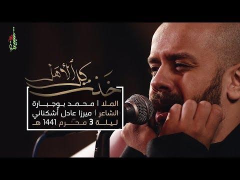 خذت كل الأهل - الملا محمد بوجبارة | ليلة 3 محرم 1441 هـ