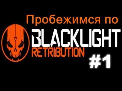 Blacklight Retribution дата выхода, отзывы