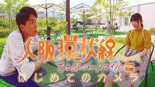 【ストーリー】 日向子は映像学科で学ぶ大学生。学校で借りた360°カメラ...