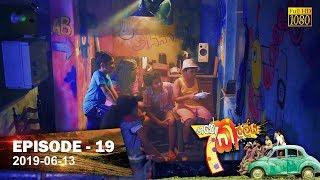 Hathe Kalliya | Episode 19 | 2019-06-13 Thumbnail