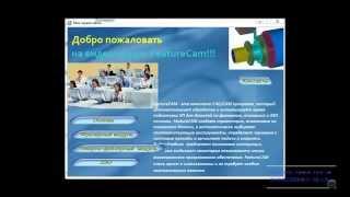 FeatureCam - подробное содержание Видео-учебника