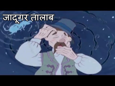 The Water Fairy | जादूगर तालाब | Folk Tales | Kids Stories In Hindi