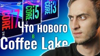 INTEL COFFEE LAKE: ВОСЬМОЕ ПОКОЛЕНИЕ ПРОЦЕССОРОВ INTEL