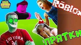 Снова ЭКСТРЕМАЛЬНЫЕ ПРЯТКИ Роблокс #3 БЕЗУМНАЯ ПОГОНЯ. БЕЗУМНЫЕ Hide and seek roblox видео для детей