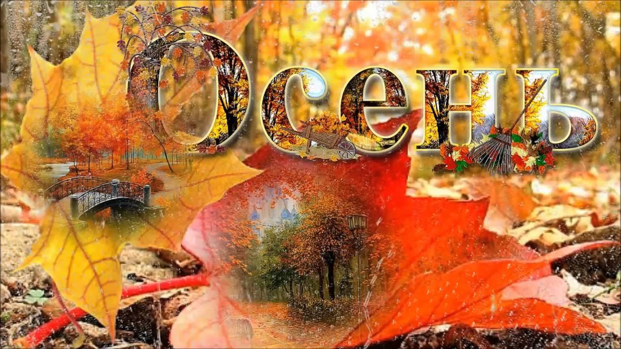 Картинки осени с надписью осень, днем