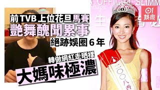 前TVB上位花旦馬賽絕跡6年 婚後轉做內地網紅大媽味濃