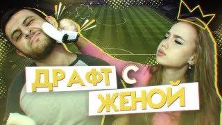 ФУТ ДРАФТ С ЖЕНОЙ В ФИФА 18!