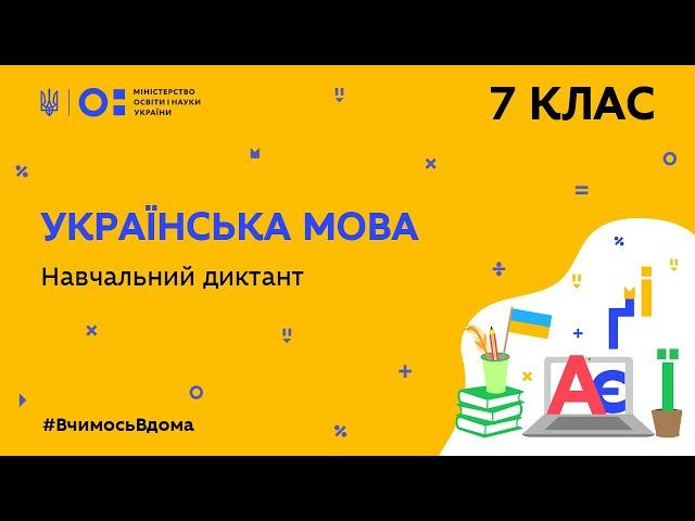 7 клас. Українська мова. Навчальний диктант (Тиж.7:ПТ)