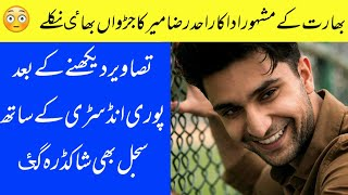 Famous Indian Actor Is A twin Brother Of Ahad Raza Meer Sahad /Sajalaly