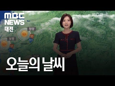 [대전MBC뉴스]날씨 종합