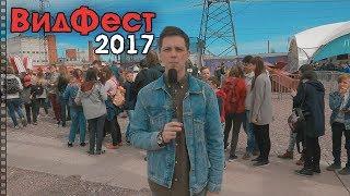 ВИДФЕСТ 2017. Обзор (Поперечный)
