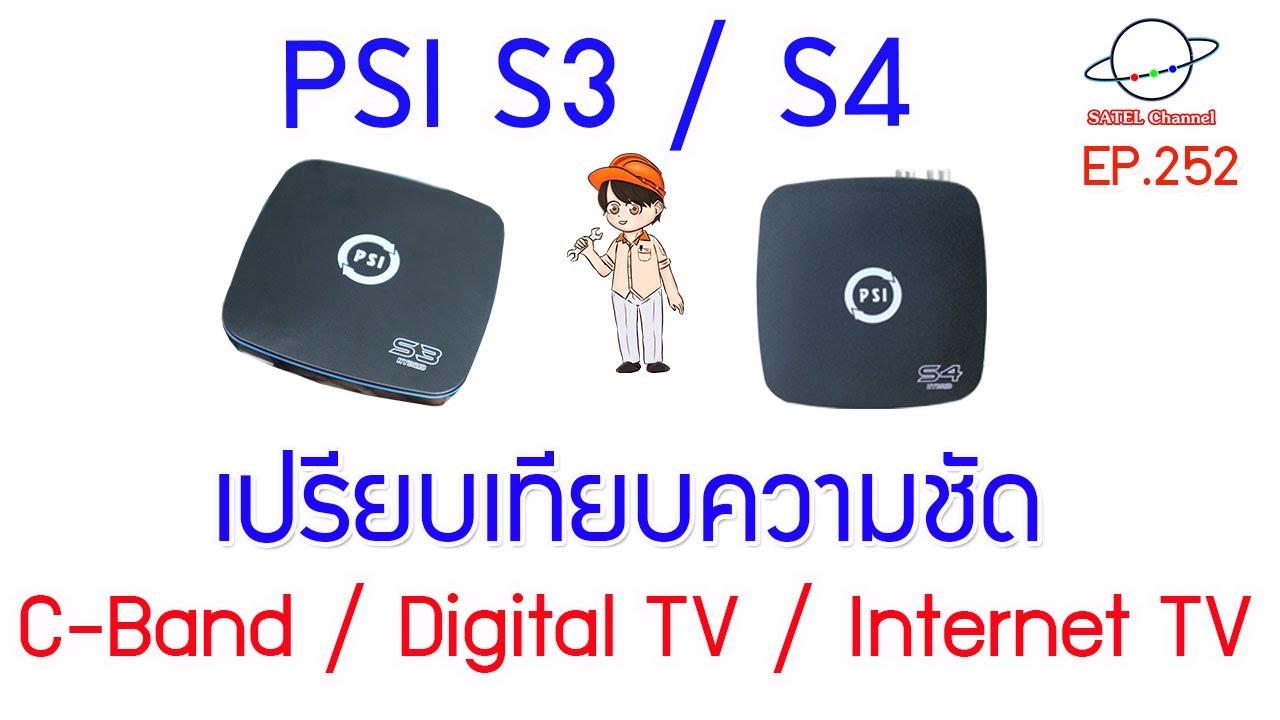 PSI S3/S4 เปรียบเทียบความชัด จาน C Band / Digital TV / Internet TV  Setting Auto C/KU [EP.252]