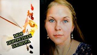 Моя портретная палитра, урок с Сергеем Гусевым.