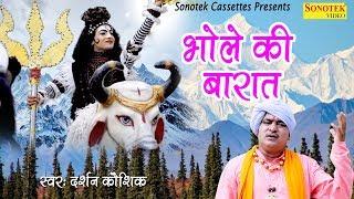 भोले की बारात Darshan Kaushik New Bhole Baba Song Latest Bhole Baba Ke Bhajan
