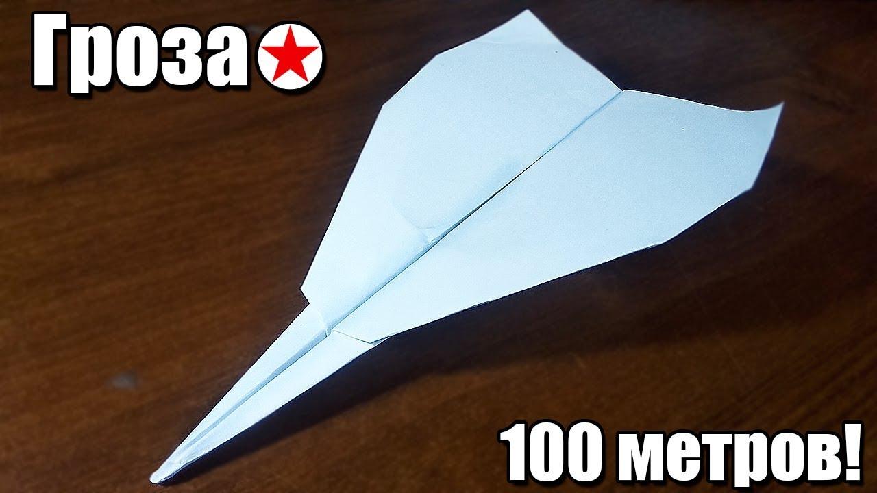 Как сделать Далеко Летающий Самолёт из бумаги?! Оригами самолёт который летает 100 метров!