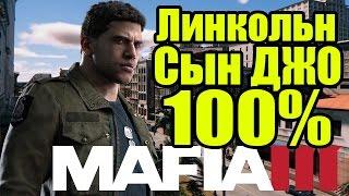 Mafia 3 - Линкольн сын ДЖО (100% сходства) + Доказательства
