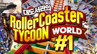 RollerCoaster Tycoon World] The Great Library Crazy Game Ep.1