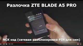 Zte Blade A5 Прошивка Инструкция - фото 10