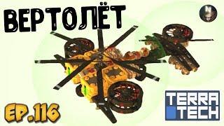 TerraTech /#116 Строим Вертолёт [v.0.7.6]