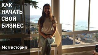 видео С чего начать свой бизнес? 8 ступеней лестницы успеха