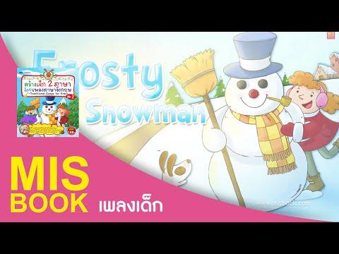 MISbook - สร้างเด็ก 2 ภาษา ด้วยเพลงภาษาอังกฤษ - Frosty The Snowman [Sample]