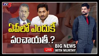 LIVE: ఏపీలో ఎందుకీ పంచాయతీ.? | Big News With TV5 Murthy | SEC Nimmagadda VS CM Jagan | TV5 News