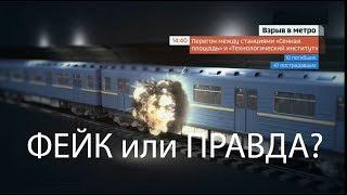 Теракт в метро СПб, фейк или реальность, новые доказательства и агония в метро сейчас