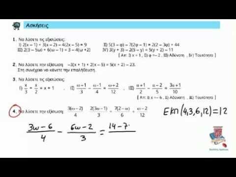 Μαθηματικά Β Γυμνασίου - Επίλυση εξίσωσης α' βαθμού