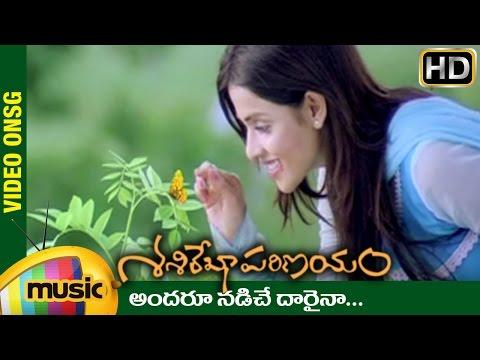 Sasirekha Parinayam Telugu Movie | Andharu Nadiche Dharaina Video Song | Tarun | Genelia