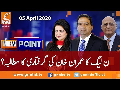 View Point - Sunday 5th April 2020