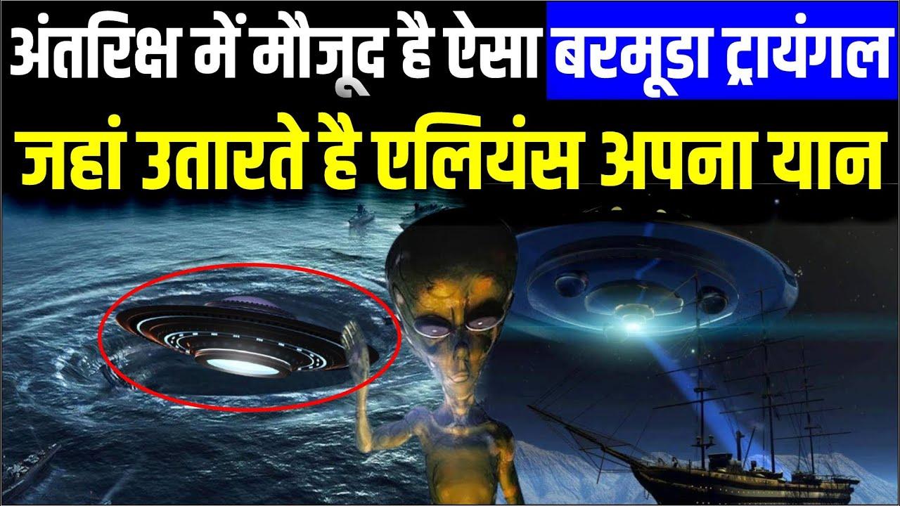 धरती ही नहीं Space में भी है Bermuda Triangle, देखे गए Aliens   The Bermuda Triangle Mystery