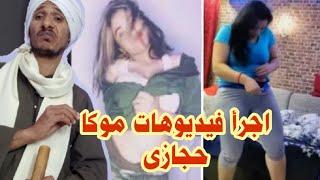 رقص موكا حجازى اجرأ مصرية تقلد لوردينا