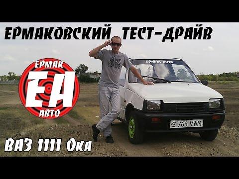 ЕРМАКОВСКИЙ ТЕСТ-ДРАЙВ. ВАЗ 1111 Ока