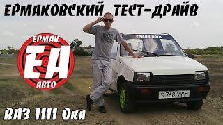 видео ВАЗ 1111 (Ока): расход топлива на 100 км [отзывы владельцев]