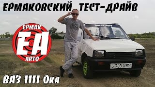 видео ВАЗ-1111 (Ока), краткие характеристики