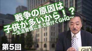 前回に引き続き「今の日本に生きるGHQ」をご紹介します! 今の日本の少...