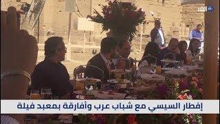 شاهد.. السيسى يتناول الإفطار مع شباب الملتقى العربى الإفريقى بمعبد فيلة (فيديو)
